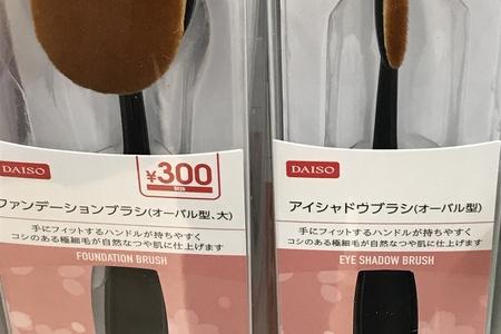 ダイソー ファンデーションブラシ オーバル